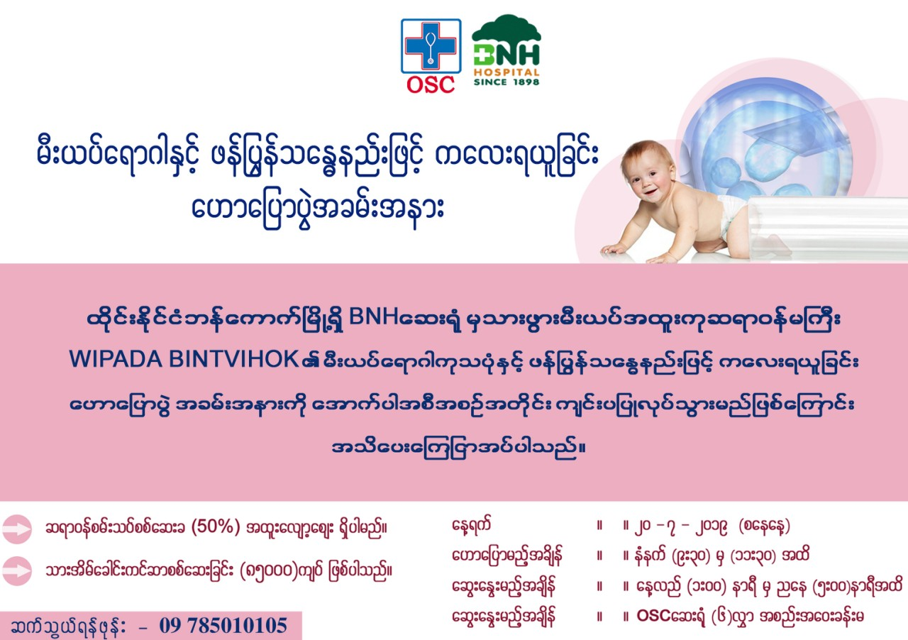 BNH@OSC_Hospital (Health Talk)